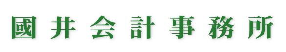 國井会計事務所